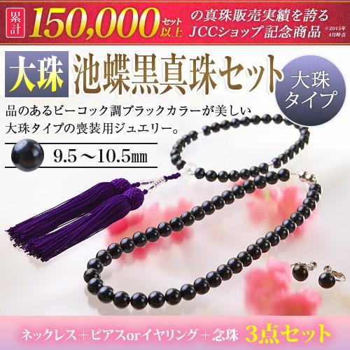 大珠9.5~10.5mm 喪装用池蝶黒真珠ネックレス 豪華3点セット
