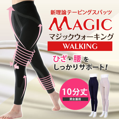 <span class='ttl'>マジックウォーキングテーピングスパッツ</span><br>歩けるための「ひざ、股関節、腰」をサポートする新理論テーピングスパッツが誕生!