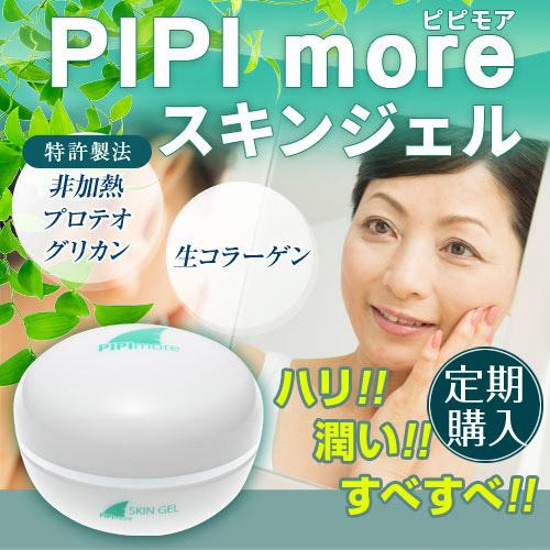 【3個セット】PIPI more(ピピモア)スキンジェル【定期購入】