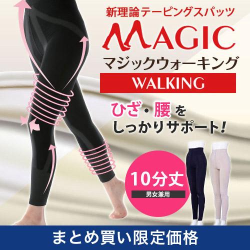 【まとめ買い限定価格】マジックウォーキング テーピングスパッツ※2足以上ご購入の場合に限ります