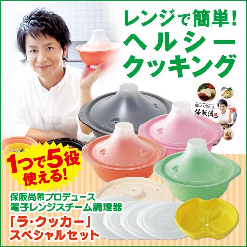 保阪尚希監修 電子レンジ専用調理器「ラ・クッカー」スペシャルセット