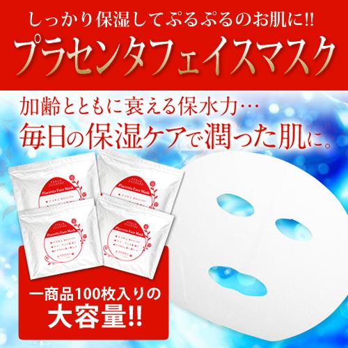 【4パック】美容成分たっぷりシート型パック プラセンタフェイスマスク 100枚入り×4袋(計400枚)