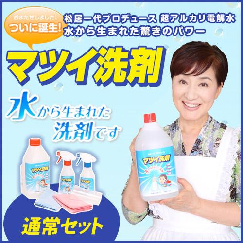 【限定】松居一代プロデュース マツイ洗剤
