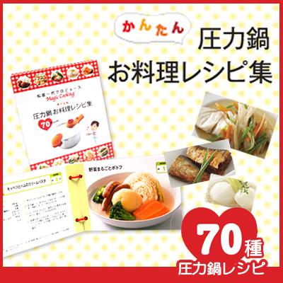 圧力鍋マジッククッキング専用 お料理レシピ集70