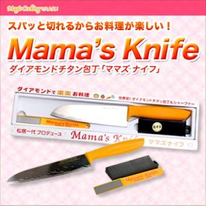 【1個】ママズナイフ