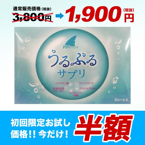 飲んで潤い補給! PIPI more(ピピモア) うるぷるサプリ 初回限定特別価格