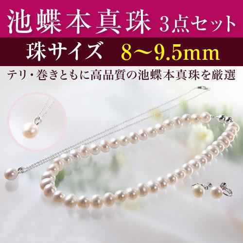 <span class='ttl'>吸い込まれるような深い輝き</span><br>照り・巻きともに高品質の池蝶本真珠を厳選! 池蝶本真珠の3点セットです。