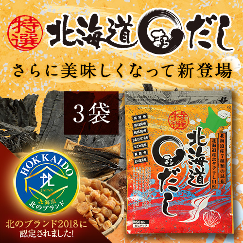 【3袋】さらに美味しくなって新登場! 特選北海道まるだし