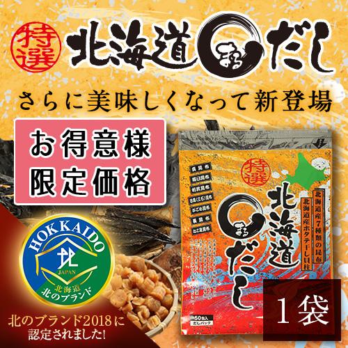 【1袋】【リピーター価格】特選北海道まるだし