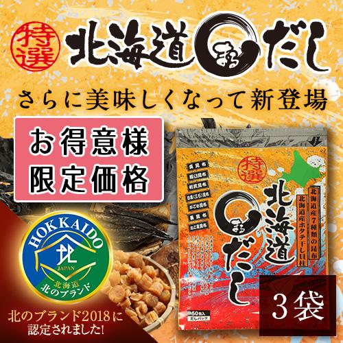 【3袋】【リピーター価格】特選北海道まるだし