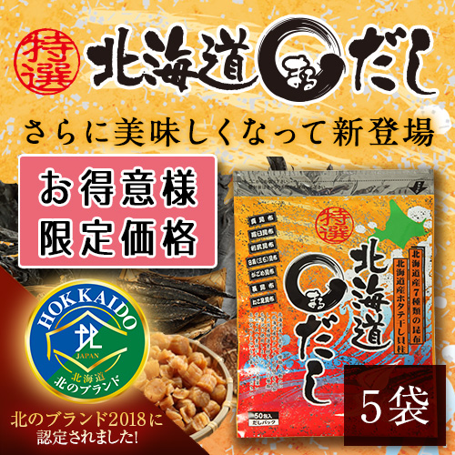 【5袋】【リピーター価格】特選北海道まるだし