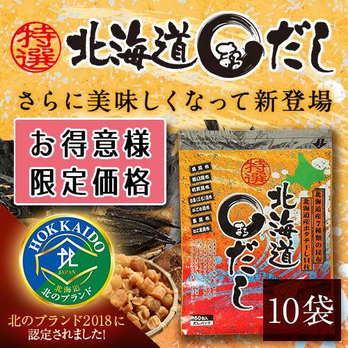 【10袋】【リピーター価格】特選北海道まるだし
