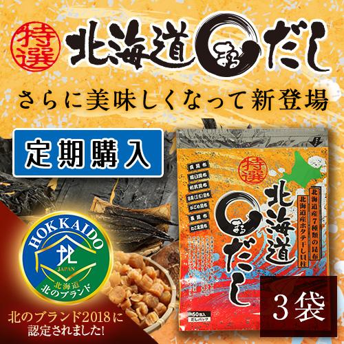 【3袋】【定期購入】特選北海道まるだし