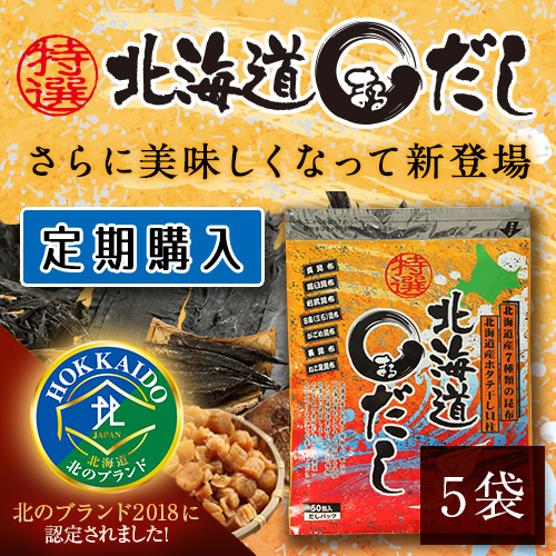 【5袋】【定期購入】特選北海道まるだし