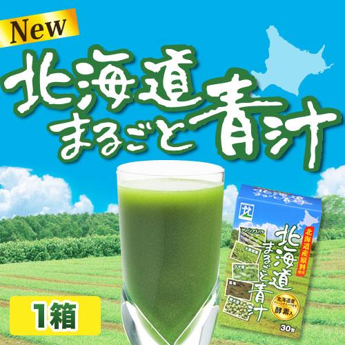 NEW【通常】北海道まるごと青汁1箱