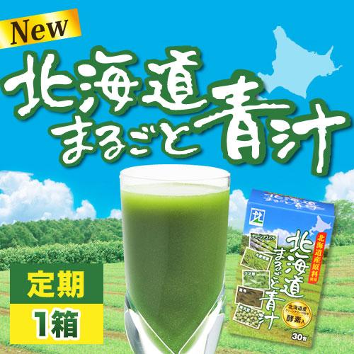 NEW【定期】北海道まるごと青汁1箱