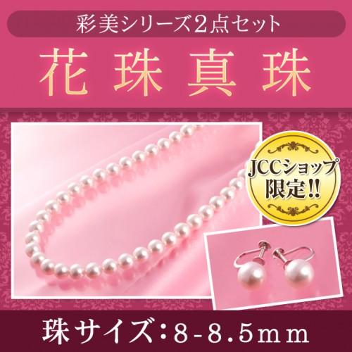 アコヤ彩美花珠真珠8-8.5mm2点セット