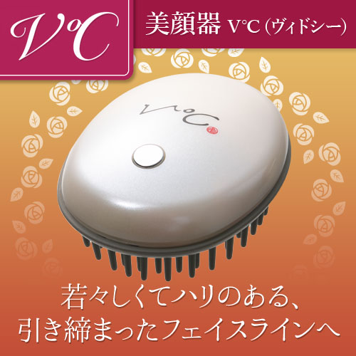 【TV放映中!】美顔器「V℃(ヴィドシー)」