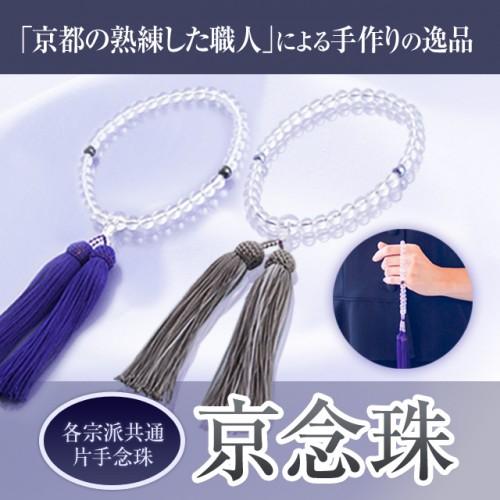 婦人用 京念珠(本水晶片手)