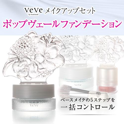 【ポップヴェールファンデーション】VeVe メイクアップシリーズ