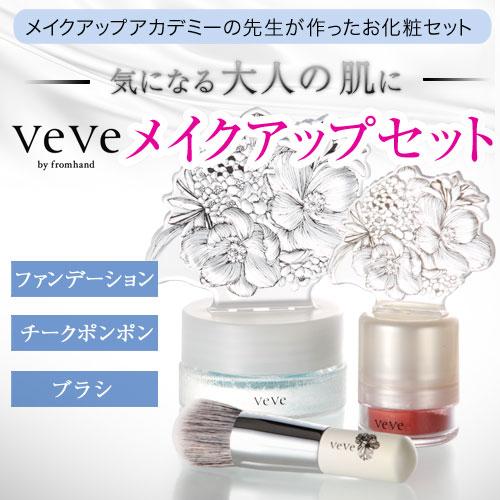 VeVe メイクアップ3点セット