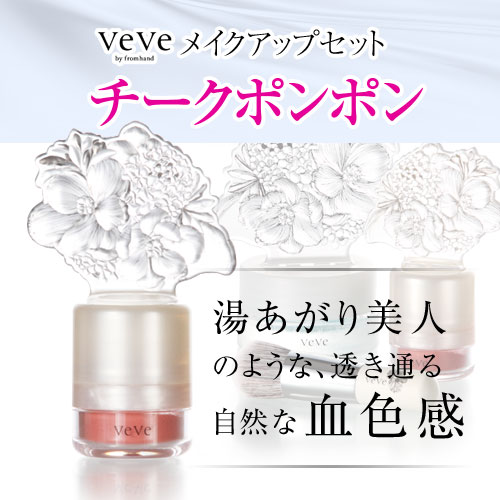【チークポンポン】VeVe メイクアップシリーズ
