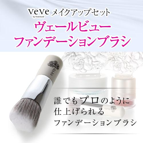 【ヴェールビューブラシ】VeVe メイクアップシリーズ