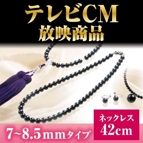 あこや黒真珠ネックレス4点セット グラデーションタイプ 7~8.5mmタイプ 長さ42cm