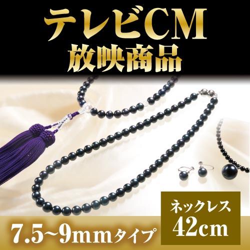あこや黒真珠ネックレス4点セット グラデーションタイプ 7.5~9mmタイプ 長さ42cm