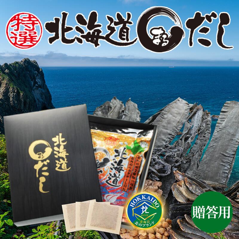 【1箱】【贈答用箱入り】特選北海道まるだし
