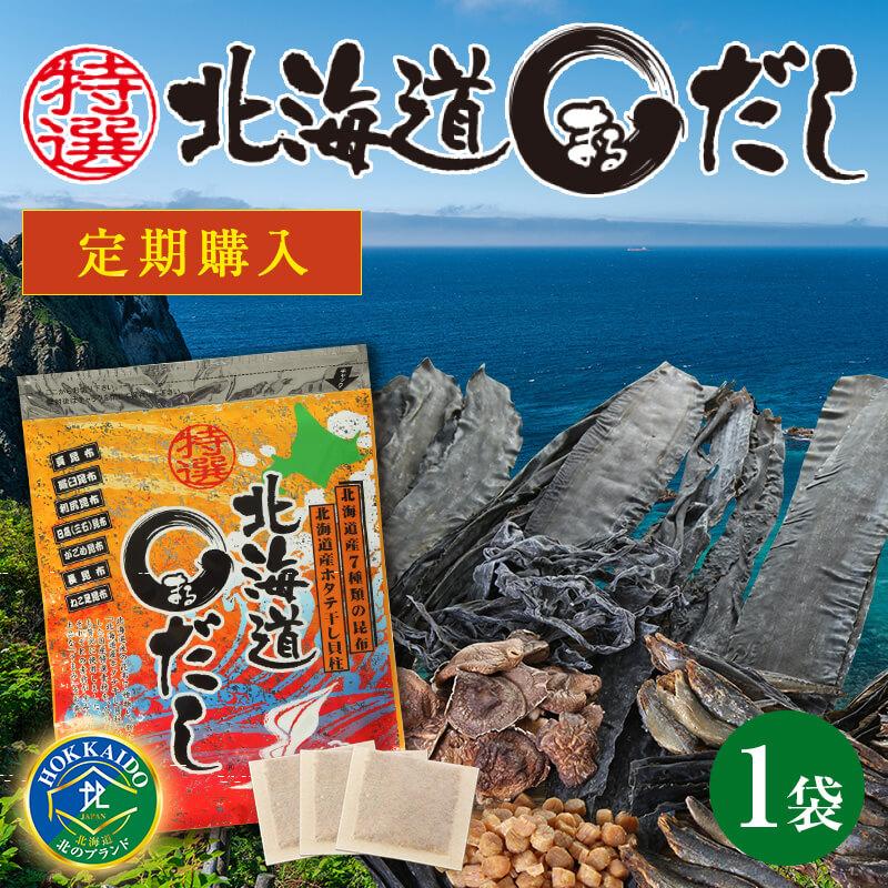 【1袋】【定期購入】特選北海道まるだし