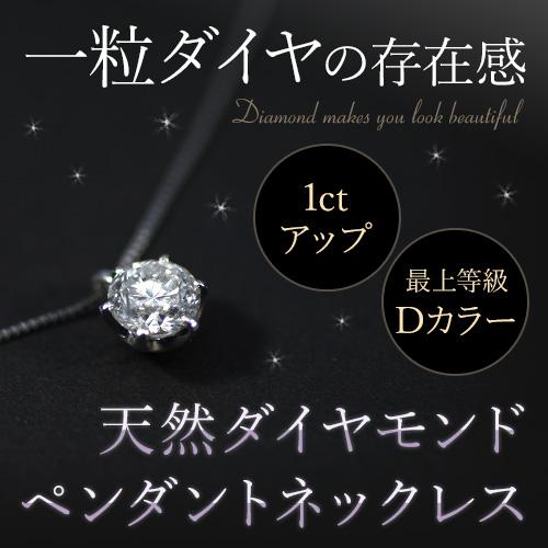 【TV放映中!】大粒1ctアップ 天然ダイヤモンドペンダントネックレス