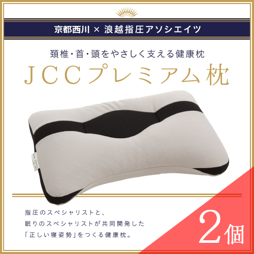 【NEWプレミアム】頚椎・首・頭を支える健康枕2個セット