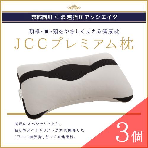 【NEWプレミアム】頚椎・首・頭を支える健康枕3個セット