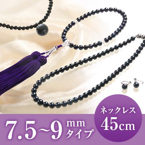あこや黒真珠ネックレス5点セット「彩凛珠」グラデーションタイプ 7.5~9mmタイプ 長さ45cm