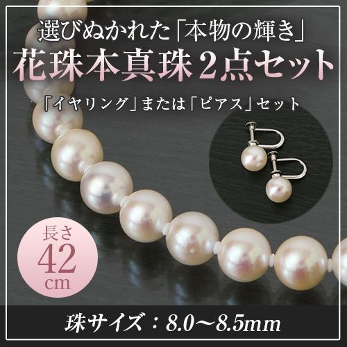 花珠本真珠ネックレス2点セット 8.0~8.5mm 長さ42cm