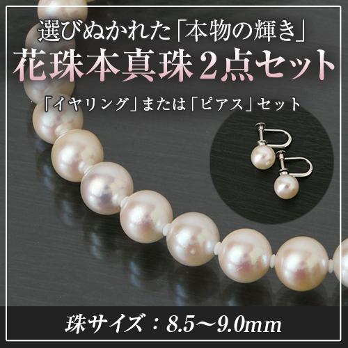 花珠本真珠ネックレス2点セット 8.5~9.0mm 長さ42cm