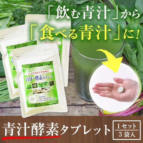 80種 野草発酵エキス入り 青汁酵素タブレット