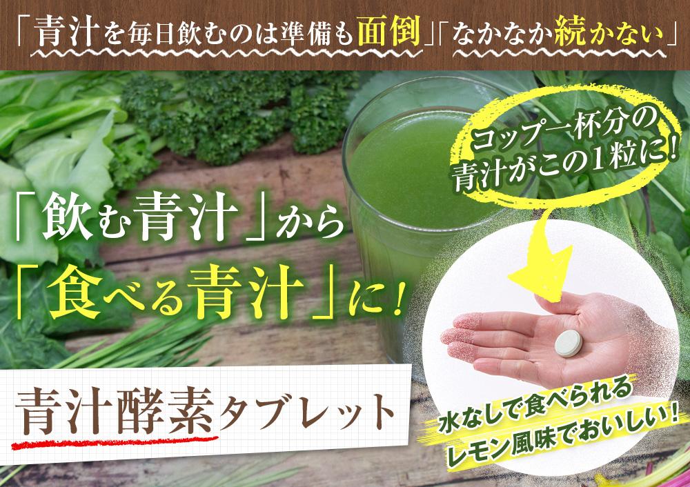 「飲む青汁」から「食べる青汁」に!青汁酵素タブレット