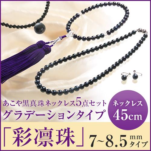 NEW あこや黒真珠ネックレス5点セット「彩凛珠」グラデーションタイプ 7~8.5mmタイプ 長さ45cm