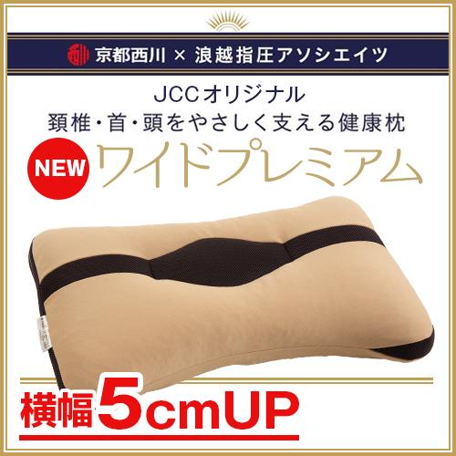 【ワイドプレミアム】頚椎・首・頭を支える健康枕
