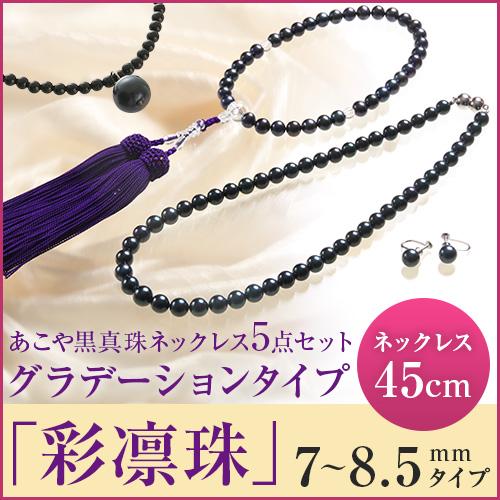 【NEW】あこや黒真珠ネックレス5点セット「彩凛珠」グラデーションタイプ 7~8.5mmタイプ 長さ45cm