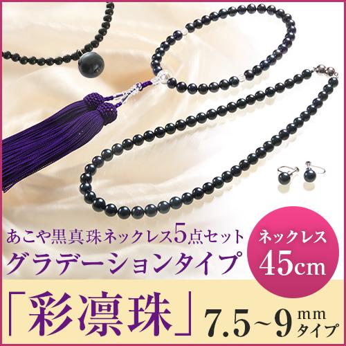 【NEW】あこや黒真珠ネックレス5点セット「彩凛珠」グラデーションタイプ 7.5~9mmタイプ 長さ45cm