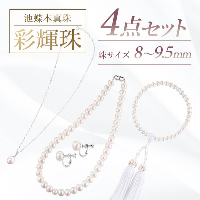 8~9.5mm 池蝶本真珠4点セット