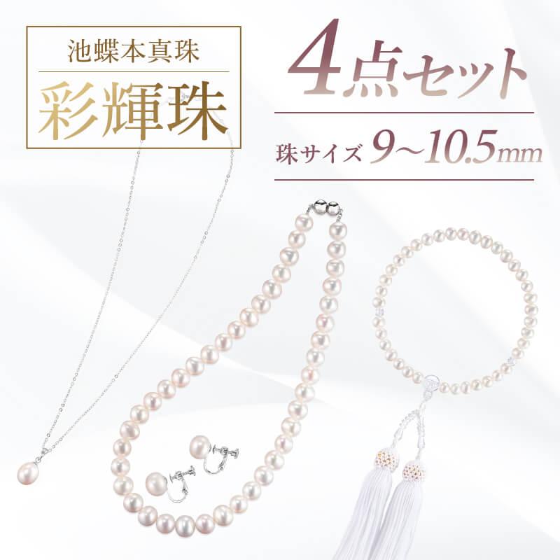 9~10.5mm 池蝶本真珠4点セット
