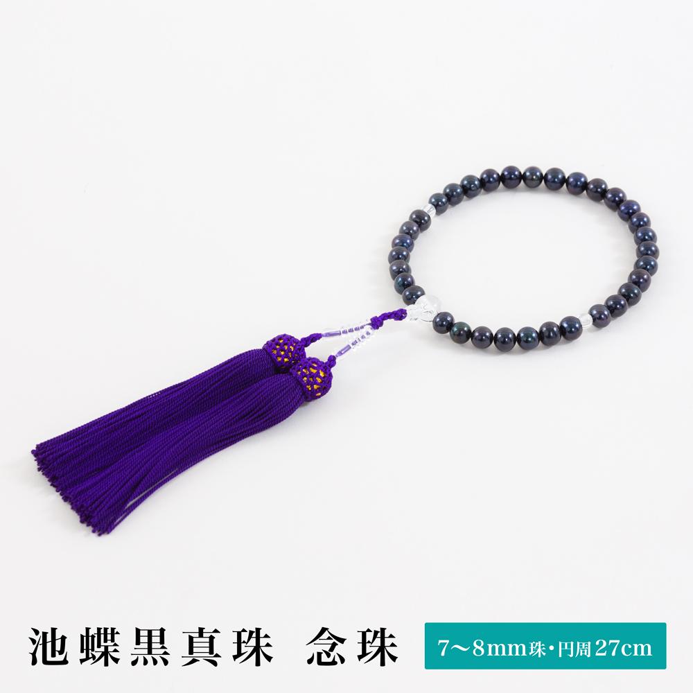 池蝶本真珠 7~8mm念珠