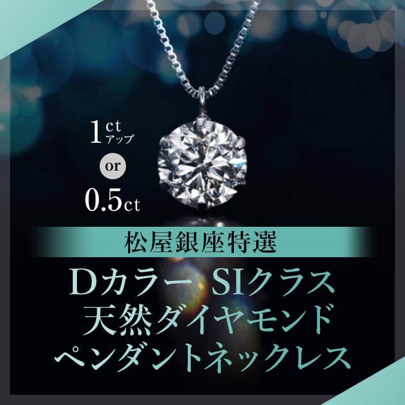 松屋銀座特選 DカラーSIクラス 天然ダイヤモンドペンダントネックレス