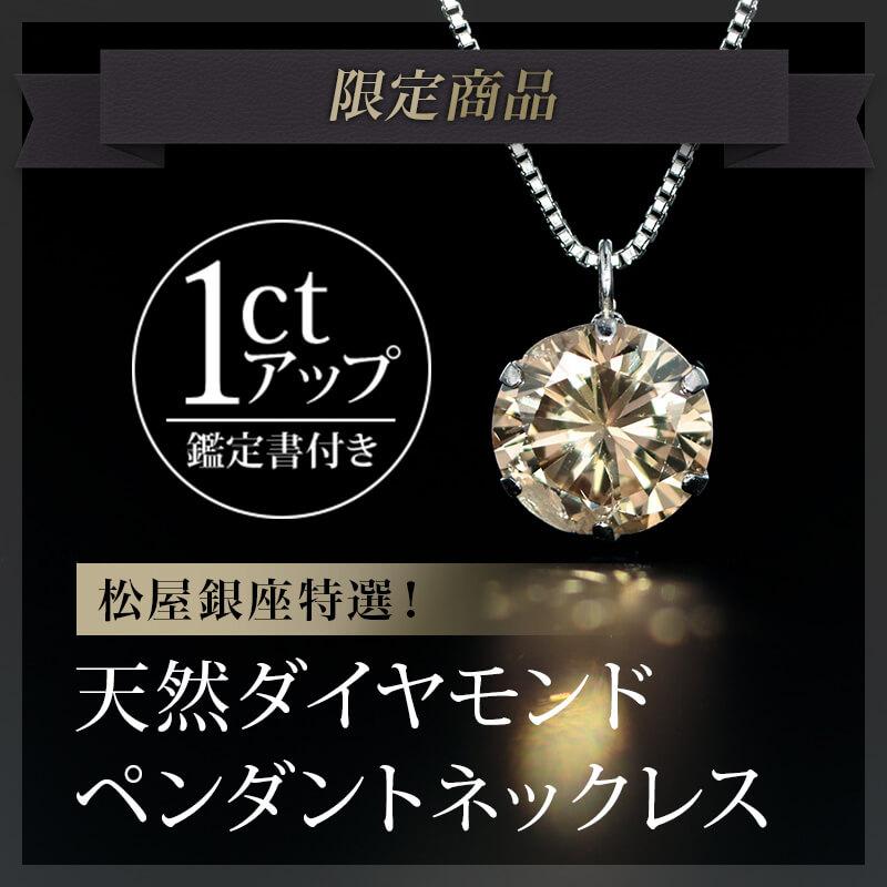【松屋銀座特選】大粒1ctアップ 天然ダイヤモンドペンダントネックレス