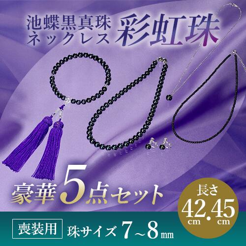 池蝶黒真珠ネックレス「彩虹珠」