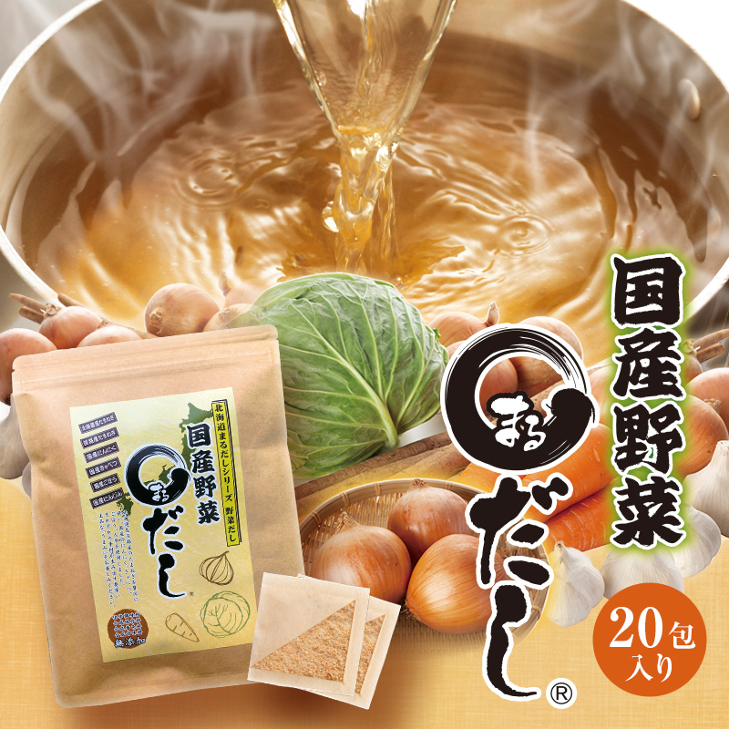 北海道まるだしシリーズ 国産野菜まるだし
